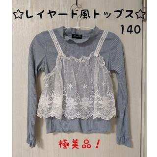 西松屋 - 【極美品!】女児 レイヤード風トップス 140cm ブルー