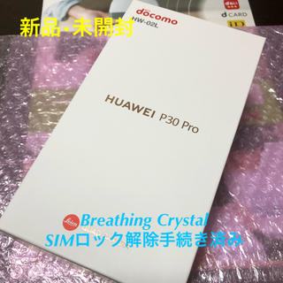 ANDROID - HUAWEI P30 Pro HW-02L Breathing Crystal