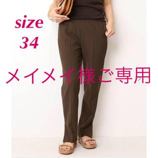 DEUXIEME CLASSE - 超美品☆ スリットテーパードパンツ(2wayギャバ)  34  ブラウン