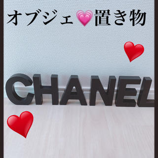 CHANEL - CHANEL💗インテリア オブジェ 置き物