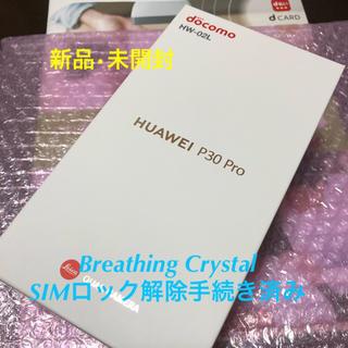 HUAWEI P30 Pro HW-02L Breathing Crystal