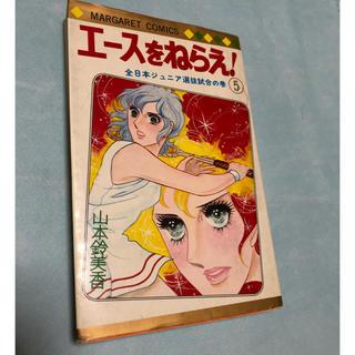 集英社 - エースをねらえ!第5巻 山本鈴美香 大ヒットアニメ原作コミック