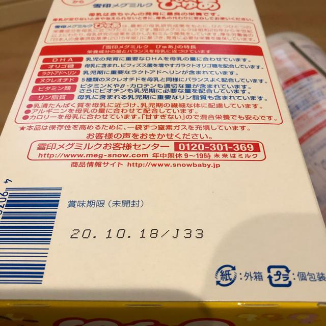 雪印メグミルク(ユキジルシメグミルク)の粉ミルク ぴゅあ キッズ/ベビー/マタニティの授乳/お食事用品(その他)の商品写真