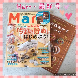 光文社 - 最新号 Mart 5月号✨