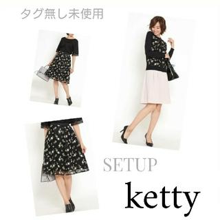 ketty - ketty チュール刺繍 セットアップ