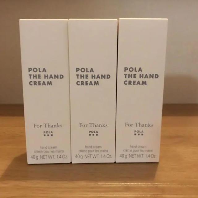 POLA(ポーラ)のポーラ ザ ハンドクリーム40g×3本 コスメ/美容のボディケア(ハンドクリーム)の商品写真