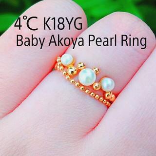 4℃ - 4℃ K18YG あこや真珠 ベビーパール リング