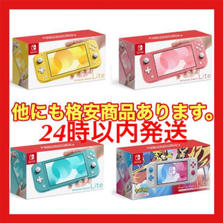 Nintendo Switch - Nintendo Switch lite スイッチ ライト