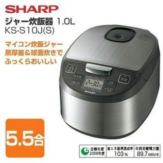新品★(SHARP)炊飯器 (5.5合)マイコン式 省エネ -k/e