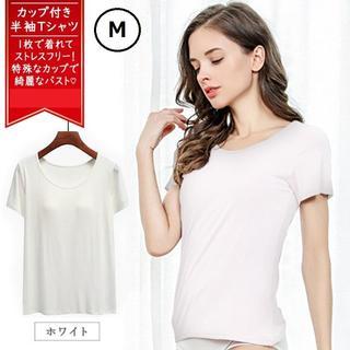 カップ付き インナー 半袖 レディース Tシャツ ブラ 半袖 下着 ホワイト M