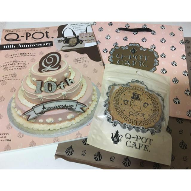 Q-pot.(キューポット)のキューポット カフェ コースター ムック本セット エンタメ/ホビーの本(アート/エンタメ)の商品写真