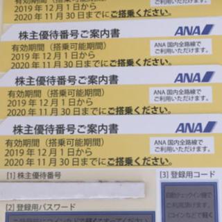 ANA(全日本空輸) - 【最新】ANA 全日空 株主優待券