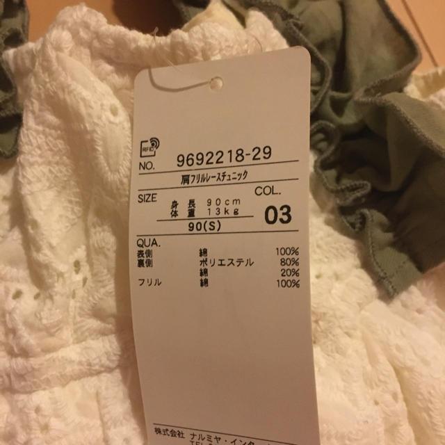 petit main(プティマイン)のプティマイン  トップス キッズ/ベビー/マタニティのキッズ服女の子用(90cm~)(Tシャツ/カットソー)の商品写真