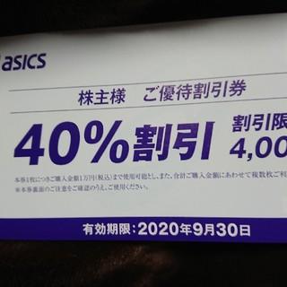 アシックス株主優待券