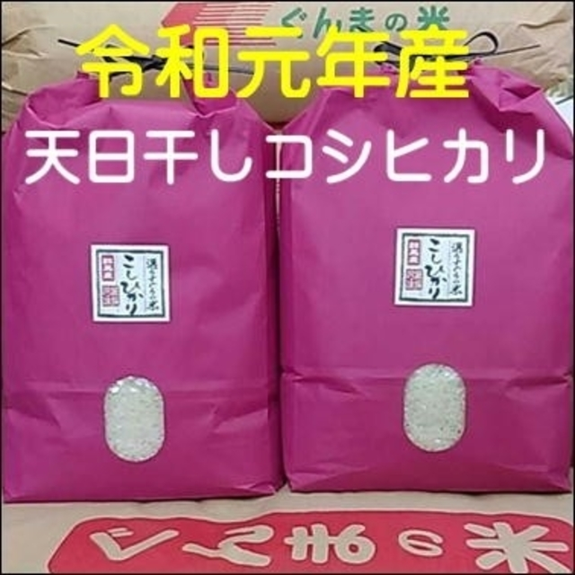 tu☆tu525様 食品/飲料/酒の食品(米/穀物)の商品写真