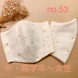 no.53 子供用インナーマスク(外出用品)