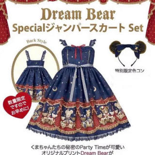 Angelic Pretty - Angelic pretty dream bear set