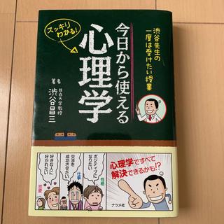 宝島社 - 今日から使える心理学 渋谷先生の一度は受けたい授業 スッキリわかる!