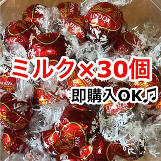 Lindt - 新品☆リンツチョコレート ミルク 30個 高級チョコ リンドールチョコ