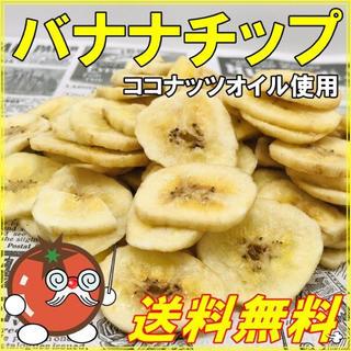 定番バナナチップ500g