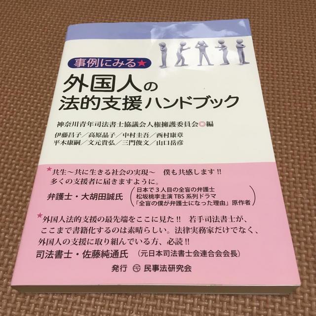 事例にみる★外国人の法的支援ハンドブック エンタメ/ホビーの本(人文/社会)の商品写真