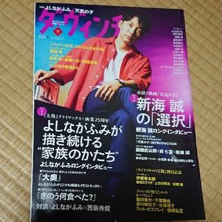 カドカワショテン(角川書店)のダ・ヴィンチ 2019年 09月号  星野源  (その他)