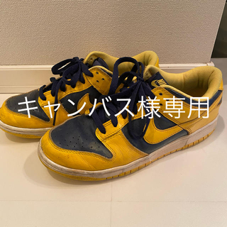 NIKE - DUNK LOW VNTG YELLOW 黄色 裏ダンク