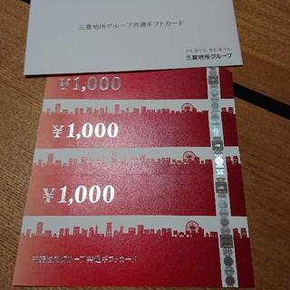 三菱 - 三菱地所グループ共通ギフトカード
