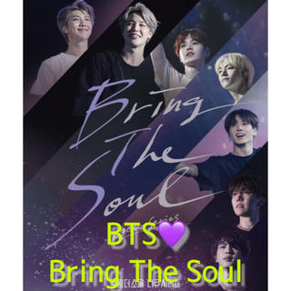 防弾少年団(BTS) - BTS💜 Bring The Soui Movie セット