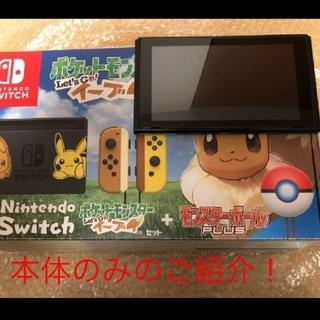 Nintendo Switch - NintendoSwitch ポケモンバージョン