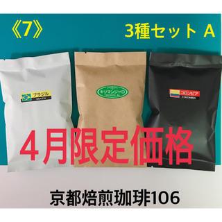 《7》4月限定価格 飲み比べ 自家焙煎 珈琲豆 3種セット(各100g)(コーヒー)