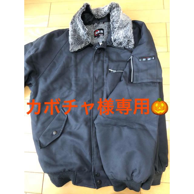 寅壱(トライチ)の関東鳶 ダウンジャケット ブルゾン メンズのパンツ(ワークパンツ/カーゴパンツ)の商品写真