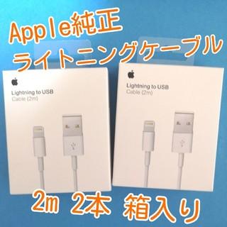 Apple - Apple純正 ライトニングケーブル 2m 2本 箱入り