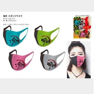 鬼滅の刃 インナーマスク