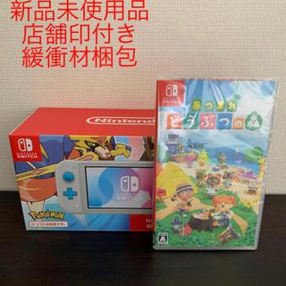 Nintendo Switch - 新品未使用品 Switch Lite ザシアン・ザマゼンタ+あつまれどうぶつの森