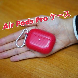 Air Pods Pro ケース エアポッズプロ カーボン airpods(ヘッドフォン/イヤフォン)