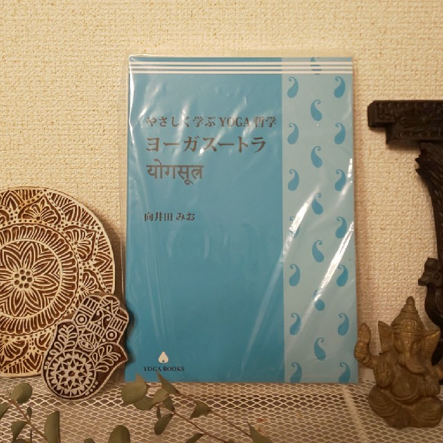 新品 ヨーガスートラ やさしく学ぶYOGA哲学 エンタメ/ホビーの本(人文/社会)の商品写真