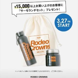 ロデオクラウンズワイドボウル(RODEO CROWNS WIDE BOWL)の最新RODEOCROWNSノベルティ※速達レターパックプラスに直入れ郵送です❗️(弁当用品)