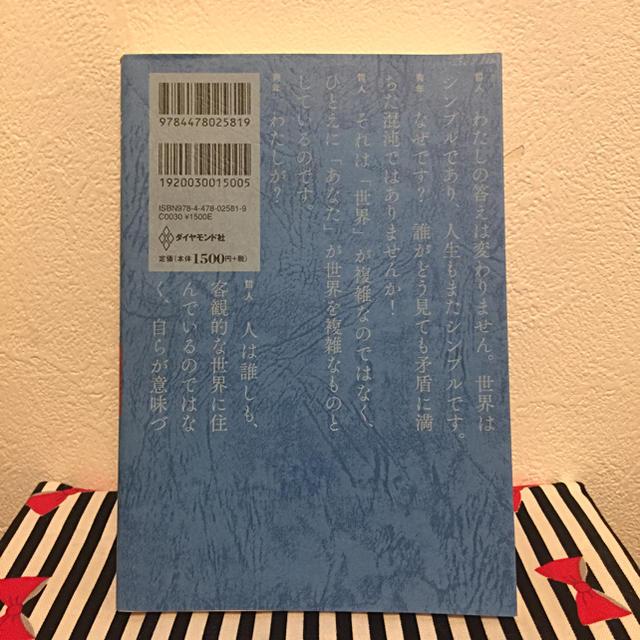 嫌われる勇気 自己啓発の源流「アドラ-」の教え エンタメ/ホビーの本(ビジネス/経済)の商品写真
