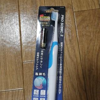 マルマン(Maruman)の電動歯ブラシ PRO SONIC2(電動歯ブラシ)