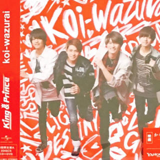 Johnny's - 新品未開封 King & Prince koi-wazurai 初回限定盤A