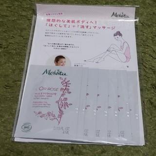 メルヴィータ(Melvita)のロルロゼ ブリリアント ボディオイル 新品未使用(ボディオイル)