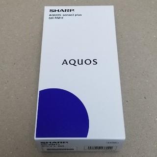 SHARP - simフリー SHARP「AQUOS sense3 plus」 SH-RM11