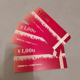 三菱地所カード3枚
