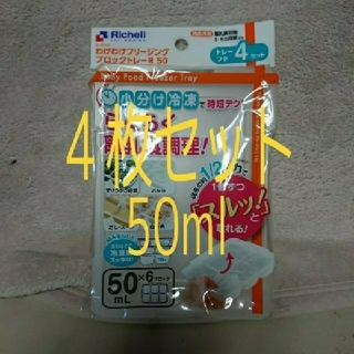 Richell - 【新品未開封】わけわけフリージング 50ml  4枚