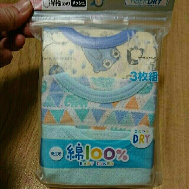 しまむら(シマムラ)の半袖ロンパース(メッシュ) 90 キッズ/ベビー/マタニティのキッズ服男の子用(90cm~)(下着)の商品写真
