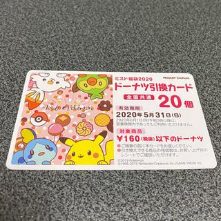 ミスド福袋2020 ドーナツ引換カード(フード/ドリンク券)