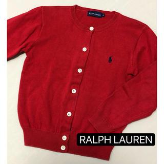 Ralph Lauren - ラルフローレン カーディガン セーター 美品 110