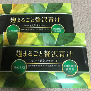麹まるごと青汁(2箱)