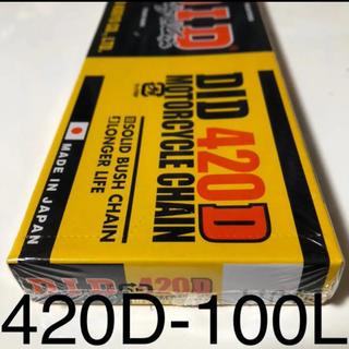ドライブチェーン ダイドー DID 420-100L ホンダ ヤマハ